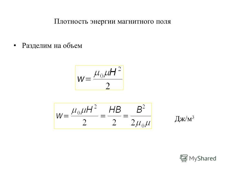 Плотность энергии магнитного поля Разделим на объем Дж/м 3