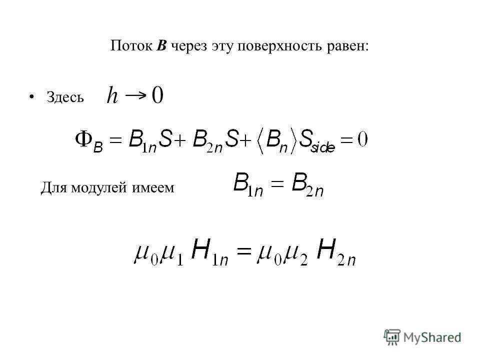 Поток B через эту поверхность равен: Здесь Для модулей имеем