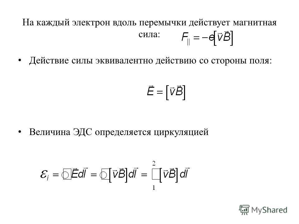 На каждый электрон вдоль перемычки действует магнитная сила: Действие силы эквивалентно действию со стороны поля: Величина ЭДС определяется циркуляцией