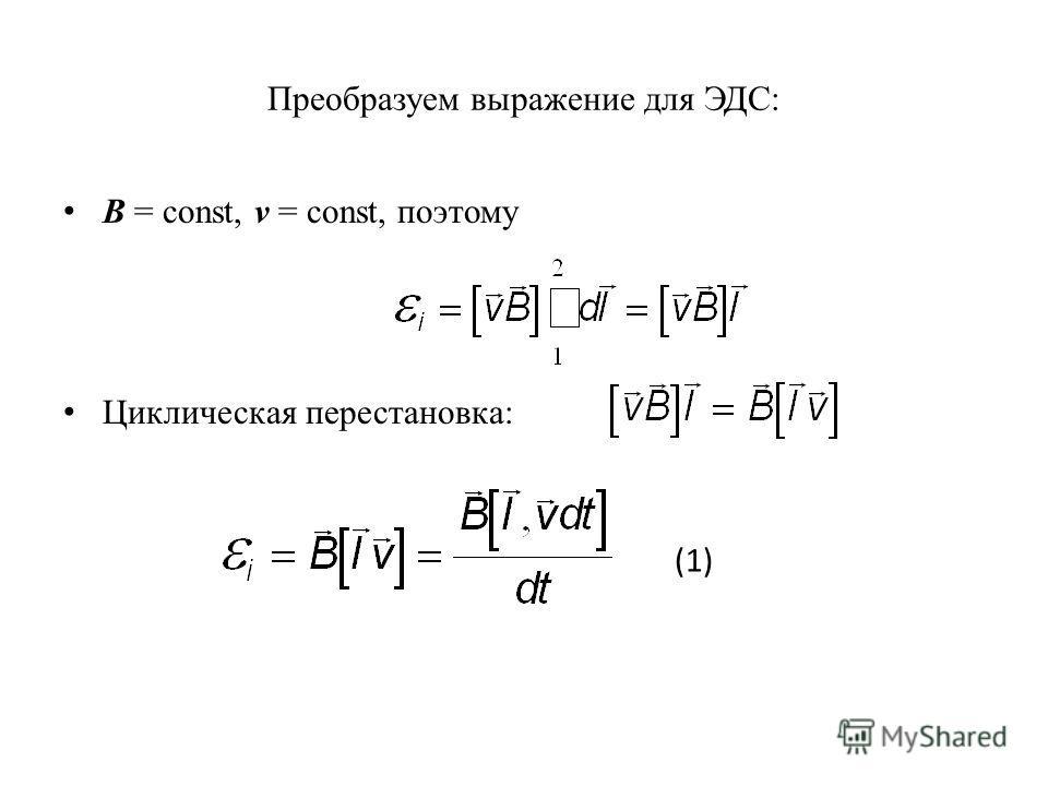 Преобразуем выражение для ЭДС: B = const, v = const, поэтому Циклическая перестановка: (1)