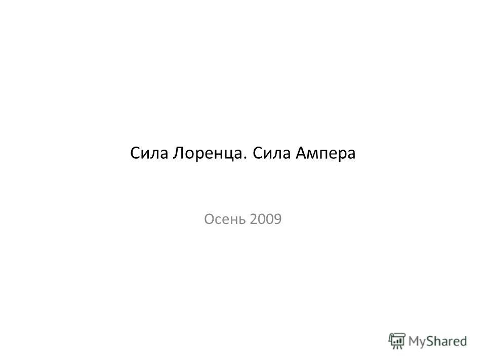 Сила Лоренца. Сила Ампера Осень 2009
