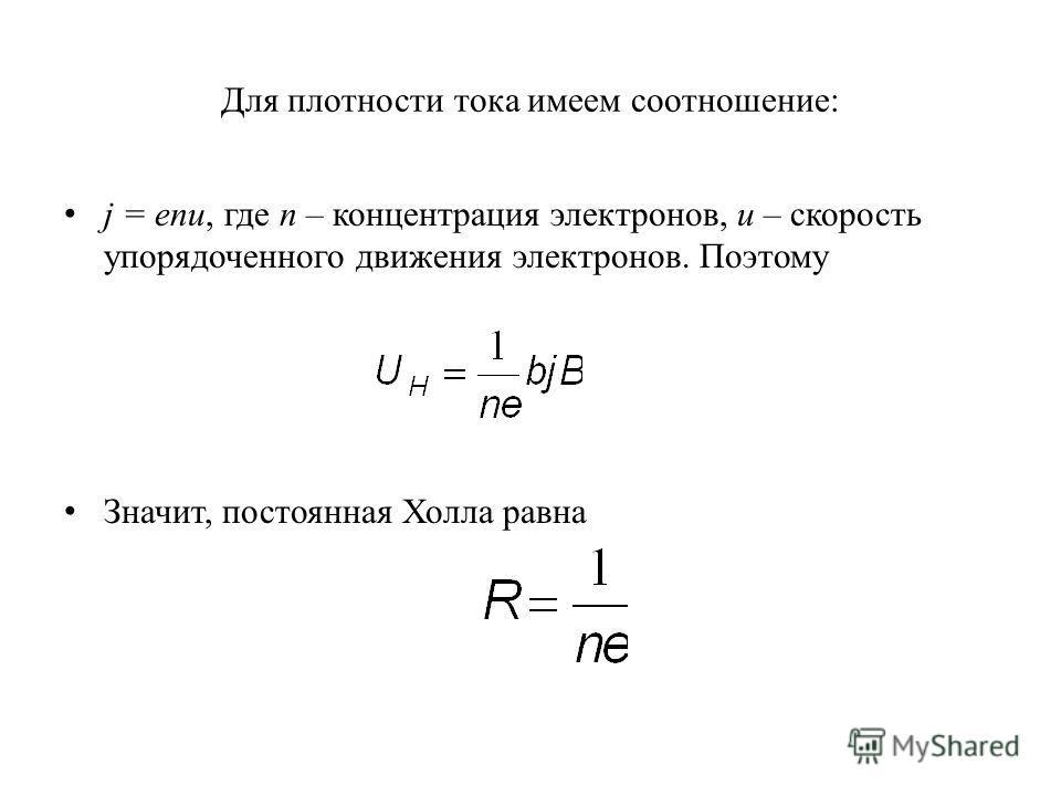 Для плотности тока имеем соотношение: j = enu, где n – концентрация электронов, u – скорость упорядоченного движения электронов. Поэтому Значит, постоянная Холла равна