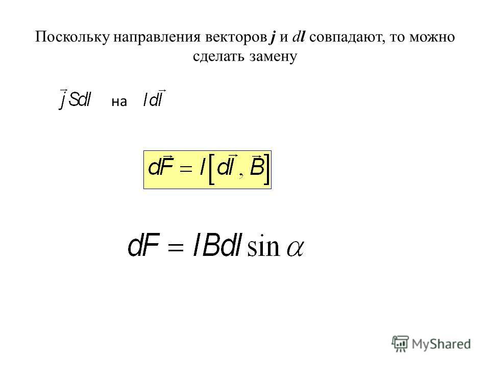 Поскольку направления векторов j и dl совпадают, то можно сделать замену на