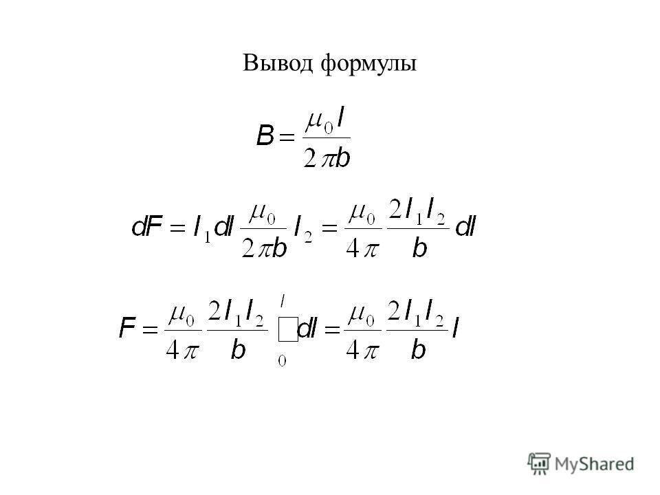 Вывод формулы