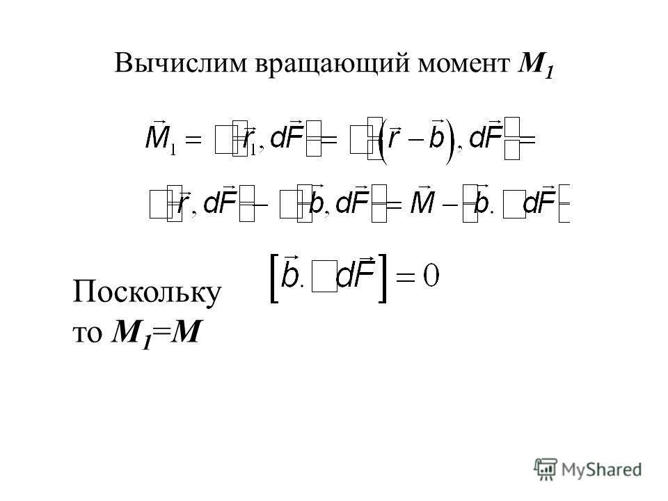Вычислим вращающий момент M 1 Поскольку то M 1 =M