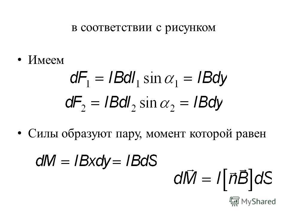 в соответствии с рисунком Имеем Силы образуют пару, момент которой равен