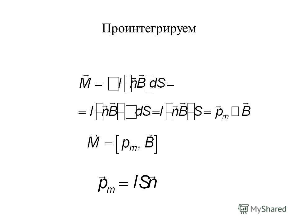 Проинтегрируем