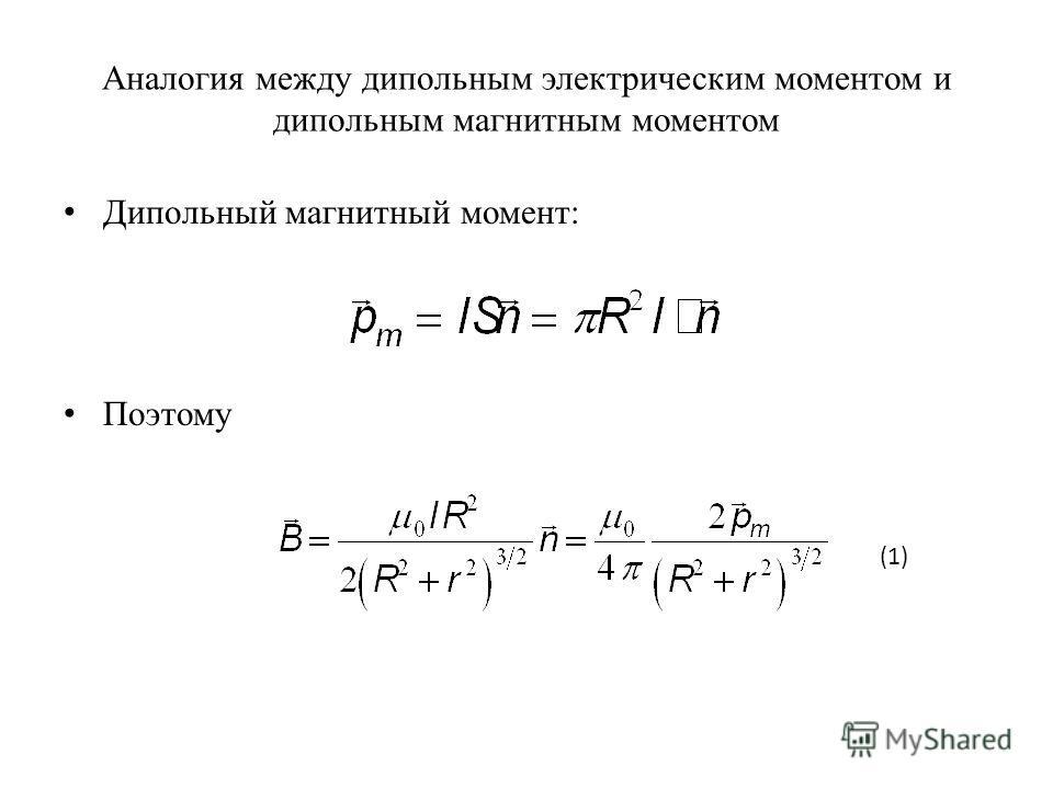 Аналогия между дипольным электрическим моментом и дипольным магнитным моментом Дипольный магнитный момент: Поэтому (1)