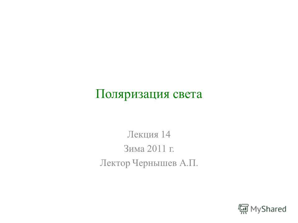 Поляризация света Лекция 14 Зима 2011 г. Лектор Чернышев А.П.