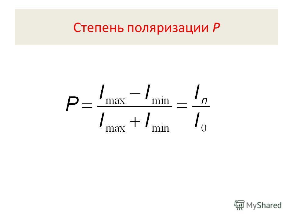 Степень поляризации P