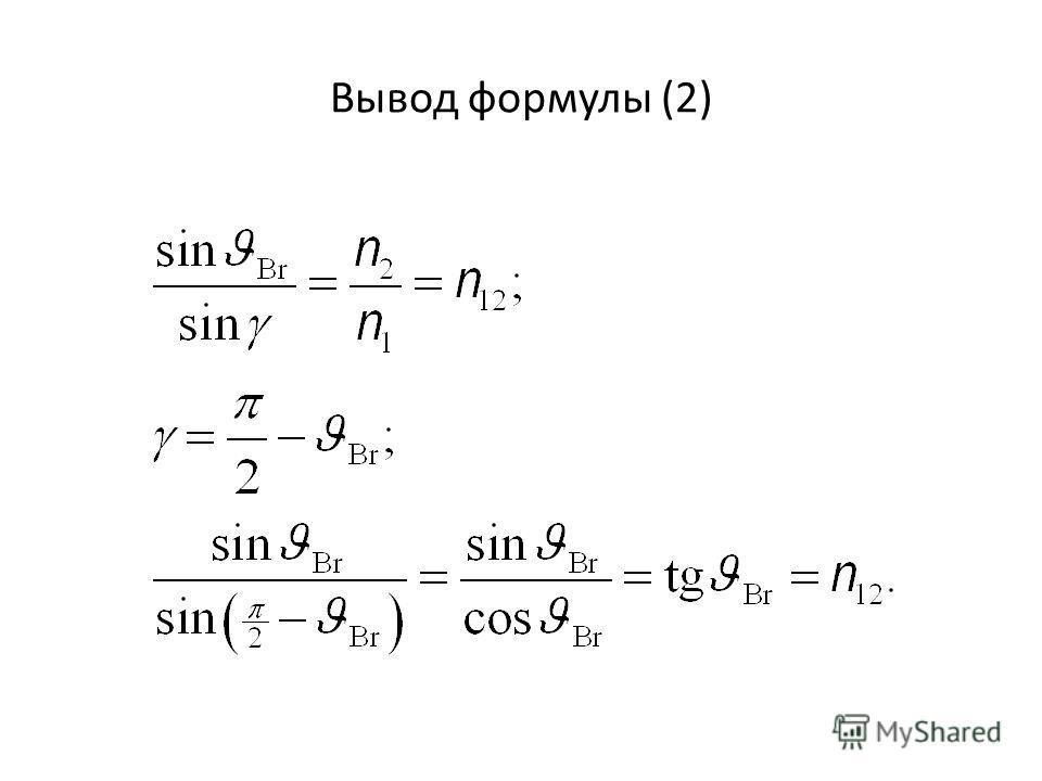 Вывод формулы (2)