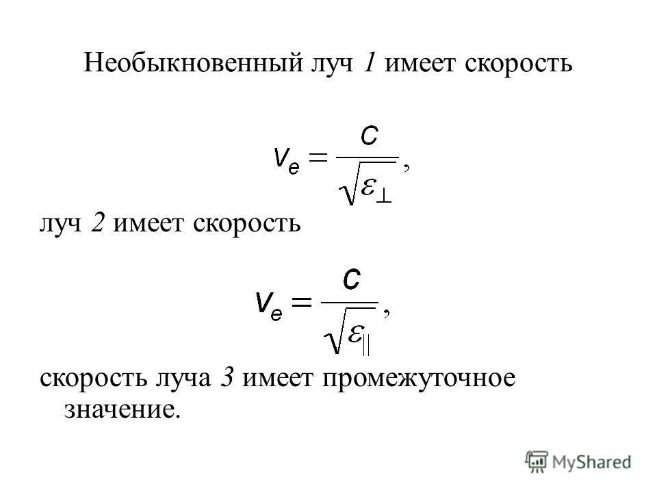 Необыкновенный луч 1 имеет скорость луч 2 имеет скорость скорость луча 3 имеет промежуточное значение.