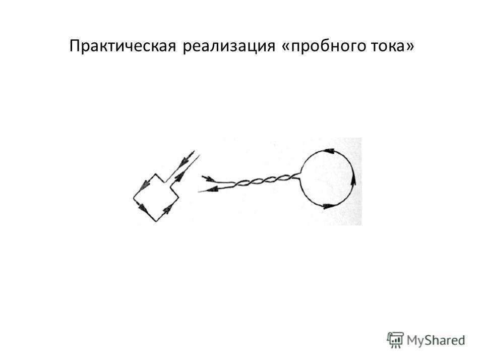 Практическая реализация «пробного тока»