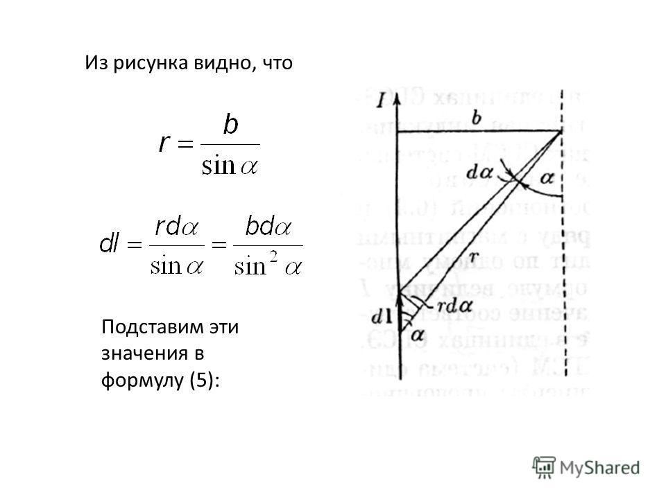 Из рисунка видно, что Подставим эти значения в формулу (5):