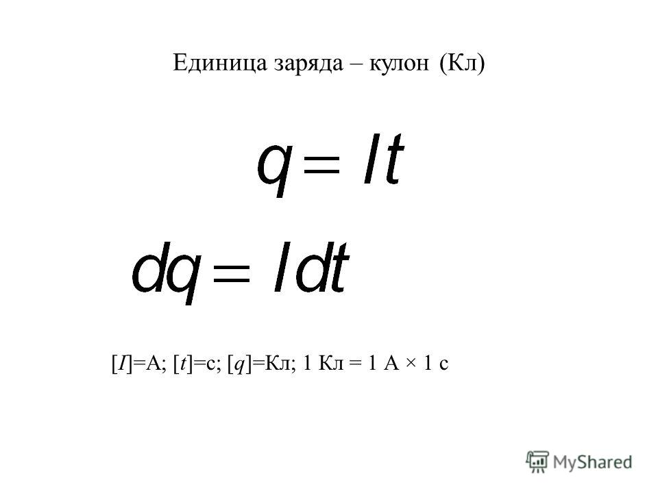 Единица заряда – кулон (Кл) [I]=A; [t]=c; [q]=Кл; 1 Кл = 1 А × 1 с