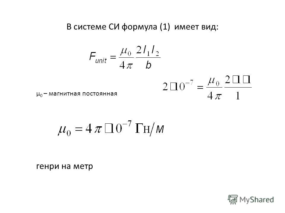 В системе СИ формула (1) имеет вид: μ 0 – магнитная постоянная генри на метр