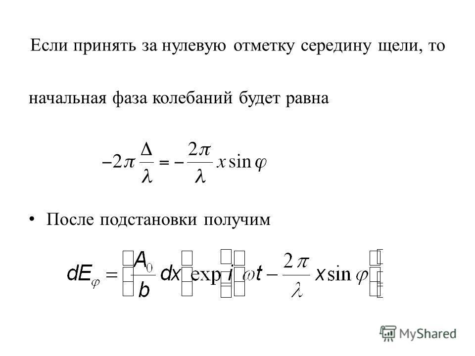 Если принять за нулевую отметку середину щели, то начальная фаза колебаний будет равна После подстановки получим