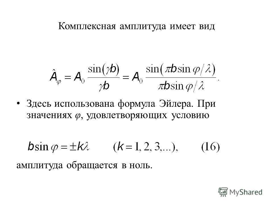 Комплексная амплитуда имеет вид Здесь использована формула Эйлера. При значениях φ, удовлетворяющих условию амплитуда обращается в ноль.