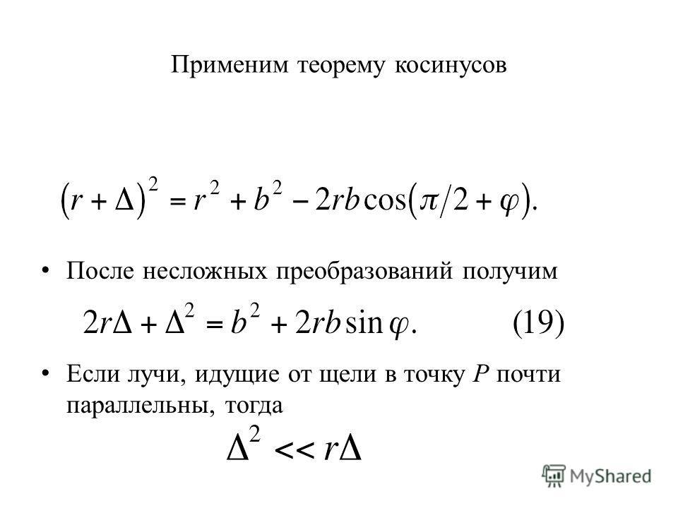 Применим теорему косинусов После несложных преобразований получим Если лучи, идущие от щели в точку P почти параллельны, тогда