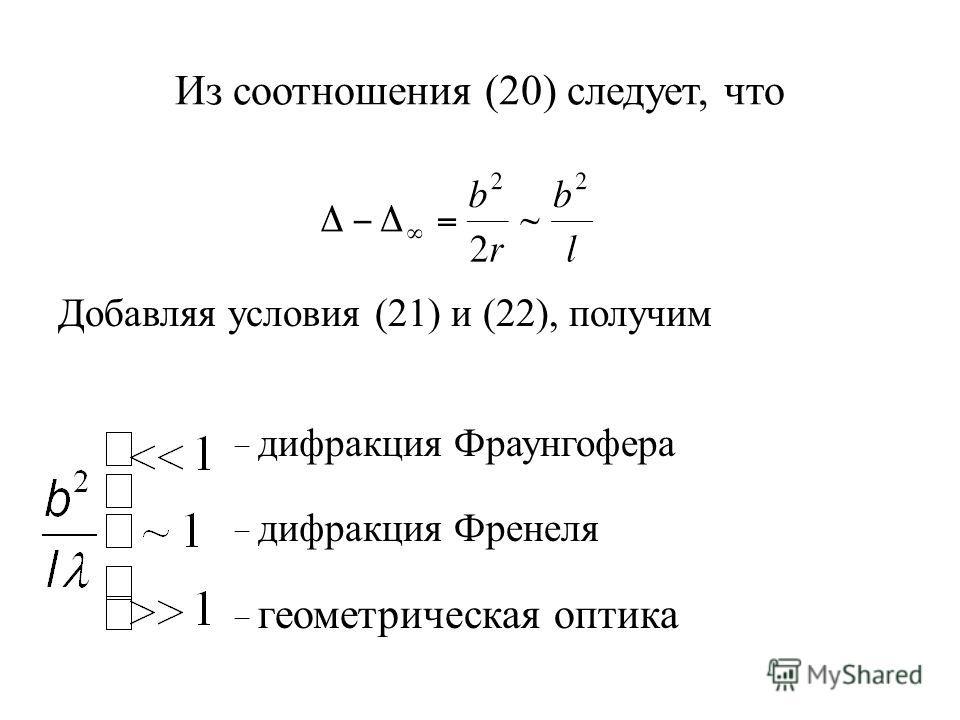 Из соотношения (20) следует, что Добавляя условия (21) и (22), получим дифракция Фраунгофера дифракция Френеля геометрическая оптика