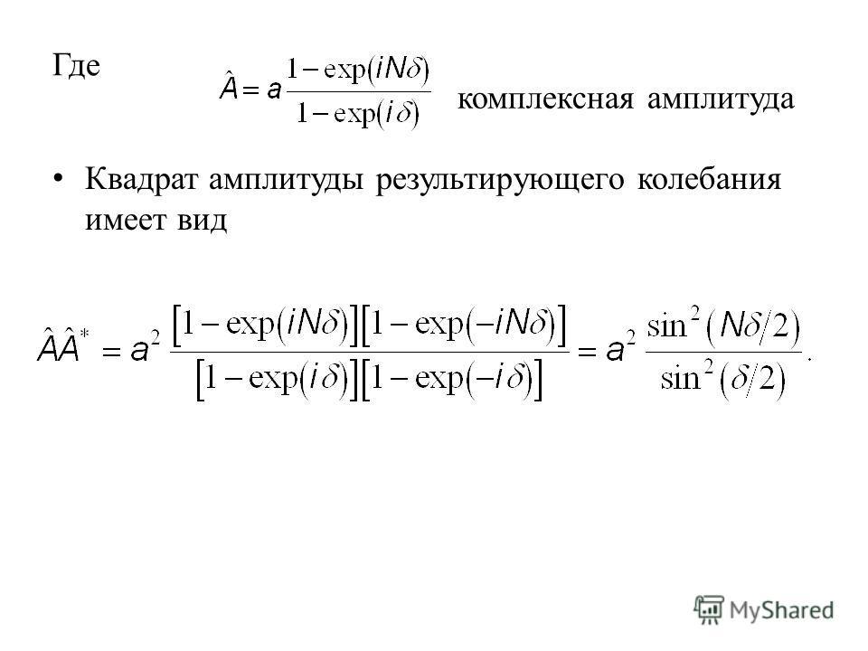 Где Квадрат амплитуды результирующего колебания имеет вид комплексная амплитуда