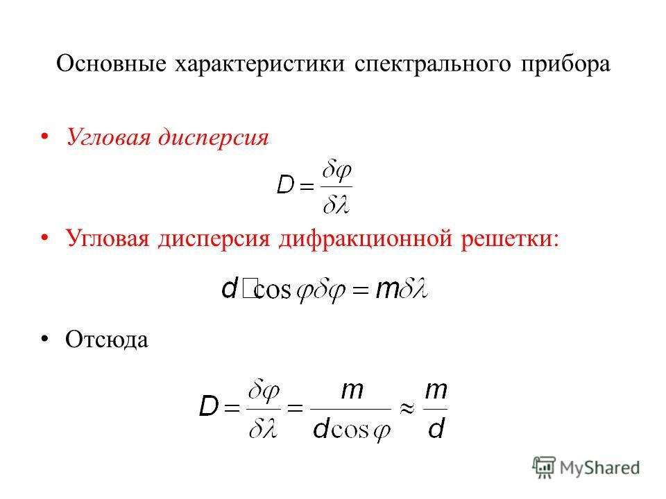 Основные характеристики спектрального прибора Угловая дисперсия Угловая дисперсия дифракционной решетки: Отсюда