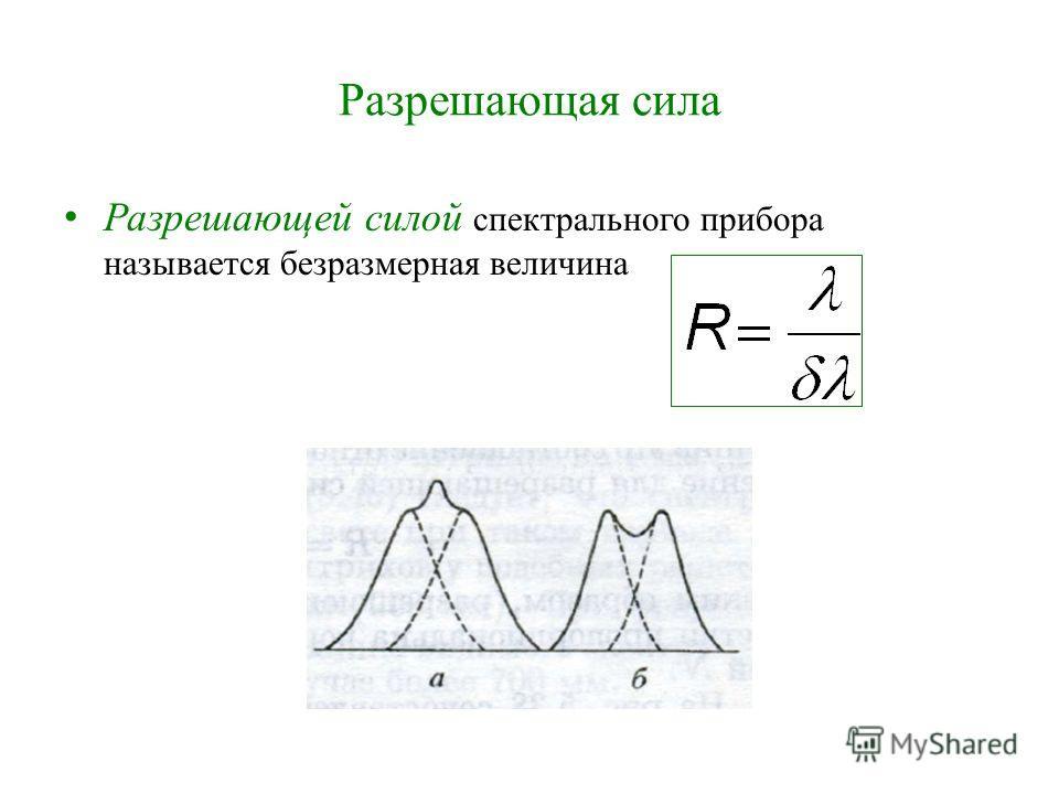 Разрешающая сила Разрешающей силой спектрального прибора называется безразмерная величина