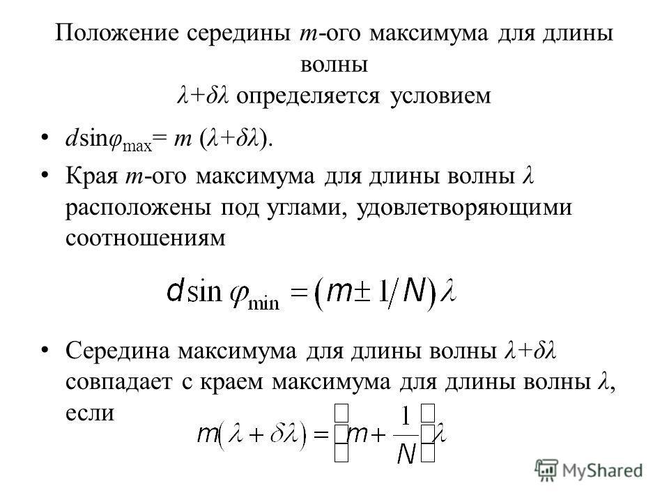 Положение середины m-ого максимума для длины волны λ+δλ определяется условием dsinφ max = m (λ+δλ). Края m-ого максимума для длины волны λ расположены под углами, удовлетворяющими соотношениям Середина максимума для длины волны λ+δλ совпадает с краем