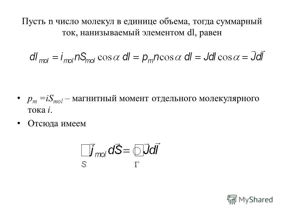 Пусть n число молекул в единице объема, тогда суммарный ток, нанизываемый элементом dl, равен p m =iS mol – магнитный момент отдельного молекулярного тока i. Отсюда имеем