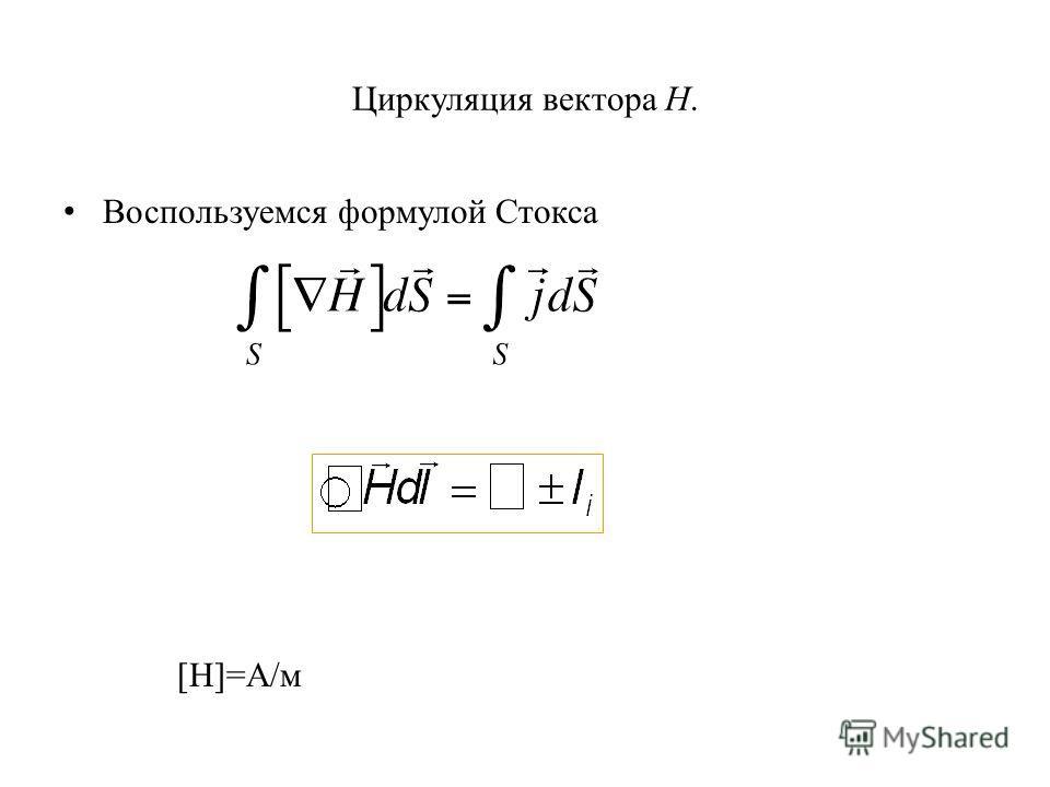 Циркуляция вектора H. Воспользуемся формулой Стокса [H]=A/м