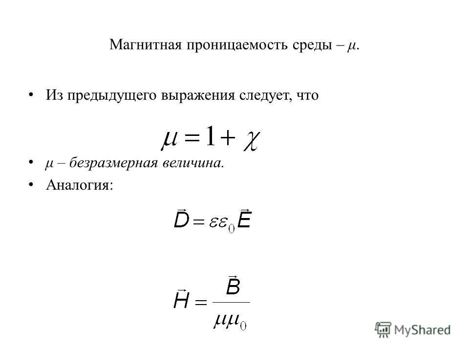 Магнитная проницаемость среды – μ. Из предыдущего выражения следует, что μ – безразмерная величина. Аналогия: