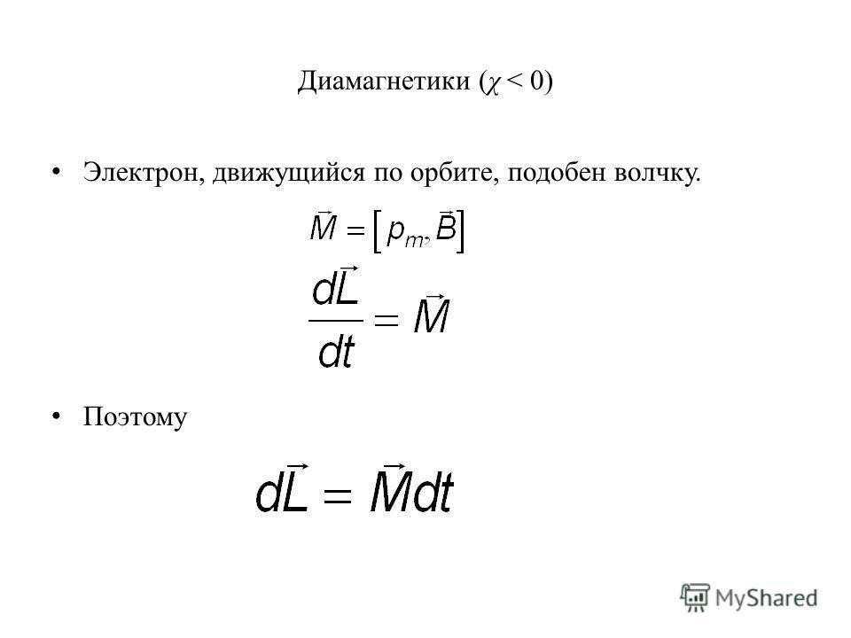 Диамагнетики (χ < 0) Электрон, движущийся по орбите, подобен волчку. Поэтому