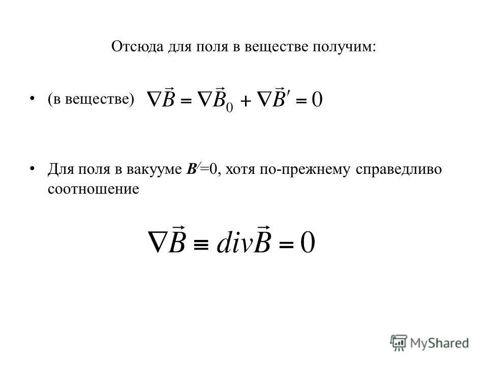 Отсюда для поля в веществе получим: (в веществе) Для поля в вакууме B / =0, хотя по-прежнему справедливо соотношение