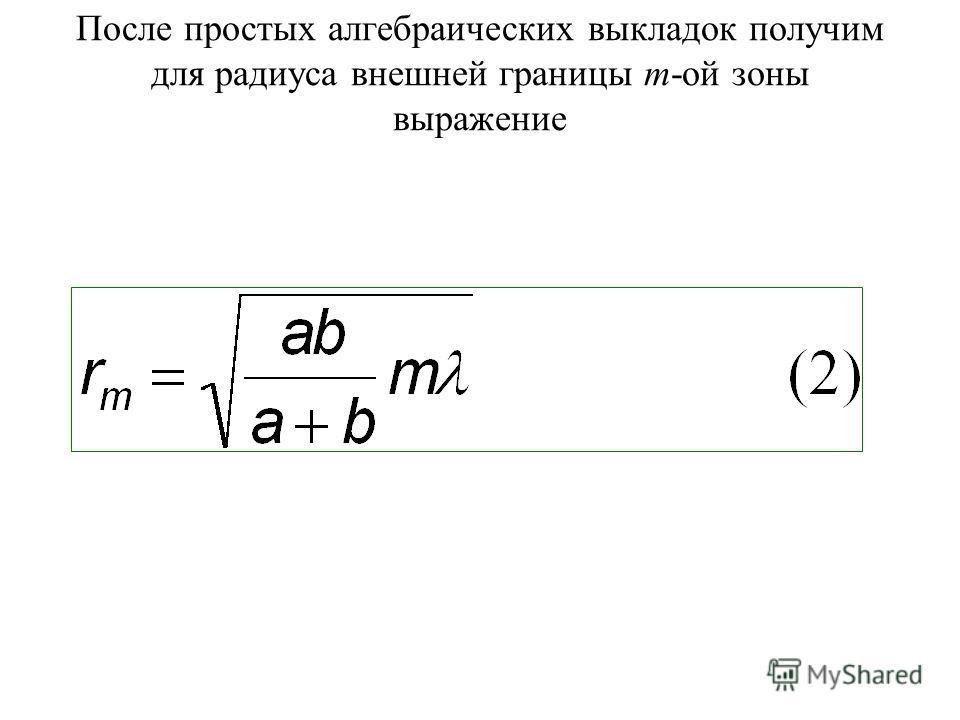 После простых алгебраических выкладок получим для радиуса внешней границы m-ой зоны выражение