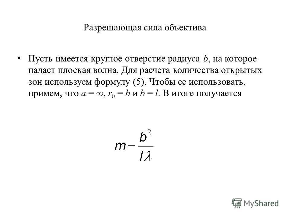 Разрешающая сила объектива Пусть имеется круглое отверстие радиуса b, на которое падает плоская волна. Для расчета количества открытых зон используем формулу (5). Чтобы ее использовать, примем, что a =, r 0 = b и b = l. В итоге получается