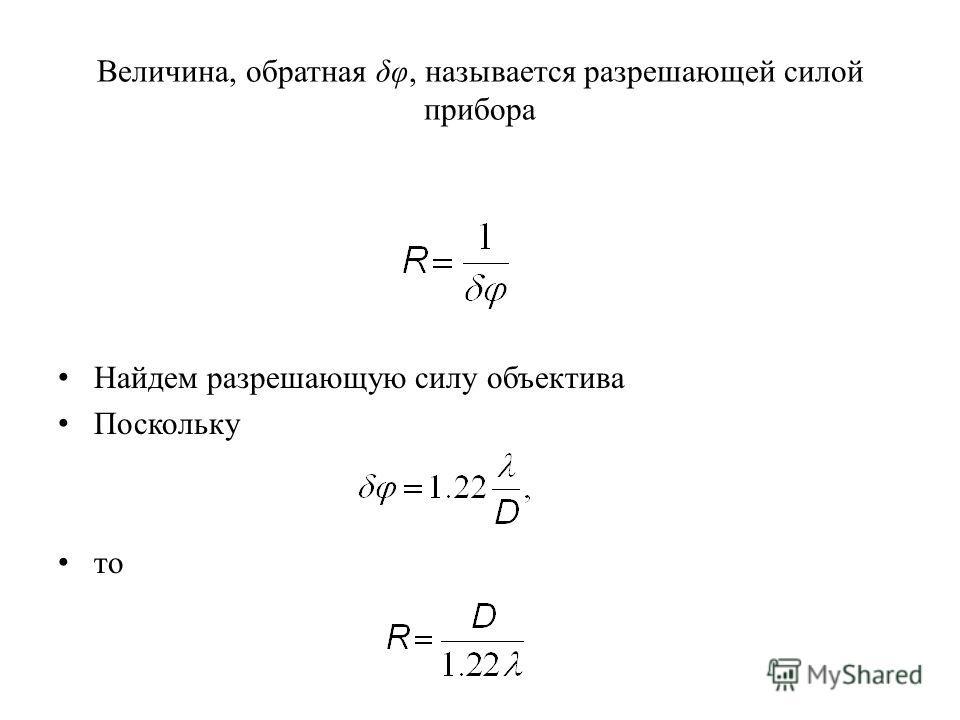 Величина, обратная δφ, называется разрешающей силой прибора Найдем разрешающую силу объектива Поскольку то