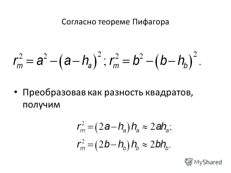 Согласно теореме Пифагора Преобразовав как разность квадратов, получим