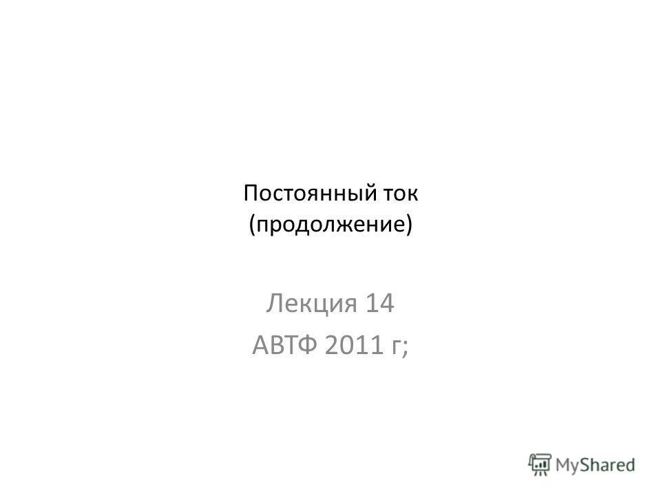 Постоянный ток (продолжение) Лекция 14 АВТФ 2011 г;