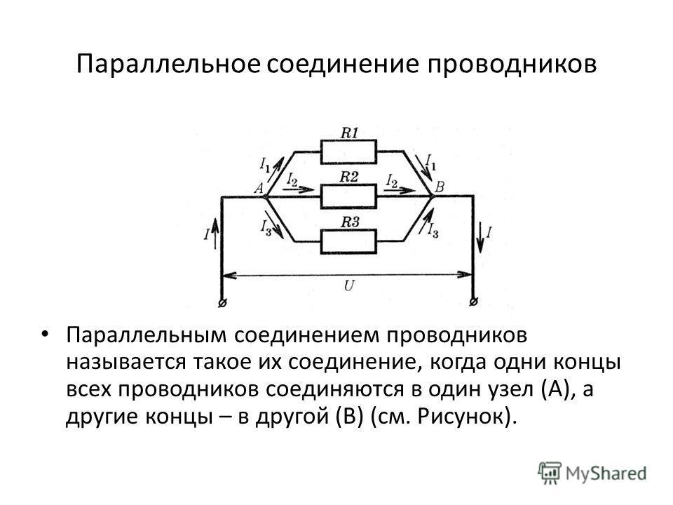 Параллельное соединение проводников Параллельным соединением проводников называется такое их соединение, когда одни концы всех проводников соединяются в один узел (А), а другие концы – в другой (В) (см. Рисунок).