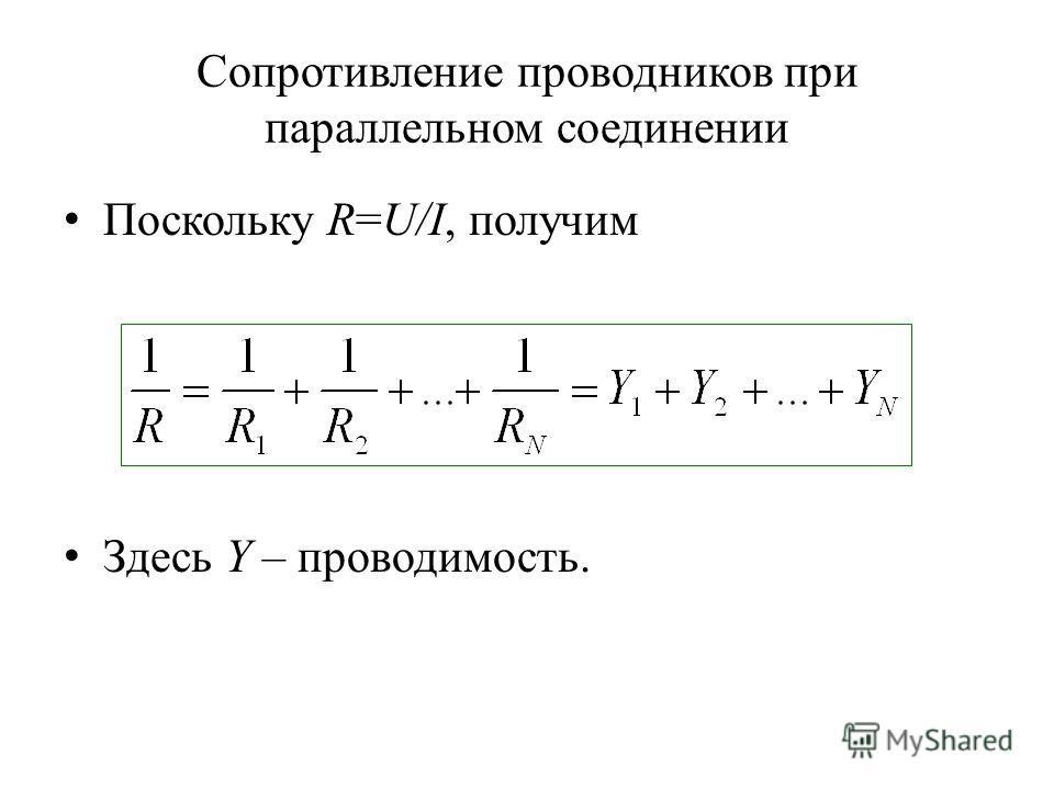 Сопротивление проводников при параллельном соединении Поскольку R=U/I, получим Здесь Y – проводимость.