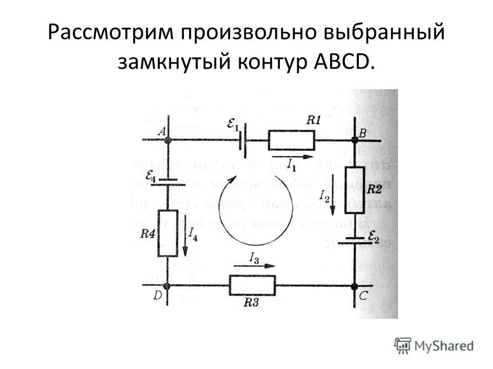Рассмотрим произвольно выбранный замкнутый контур ABCD.