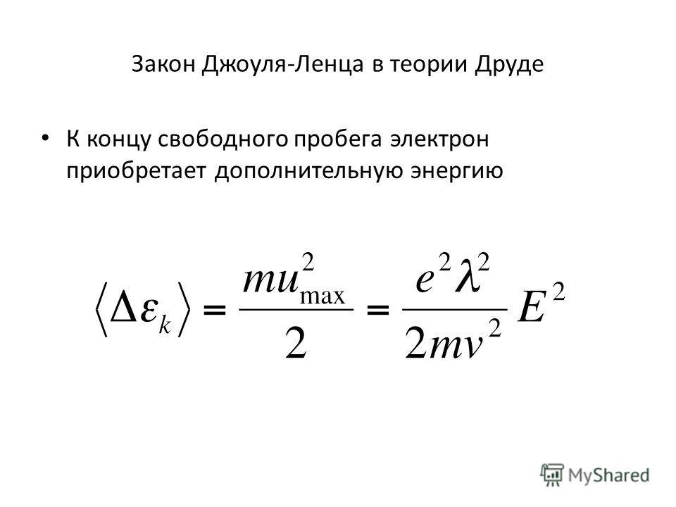 Закон Джоуля-Ленца в теории Друде К концу свободного пробега электрон приобретает дополнительную энергию