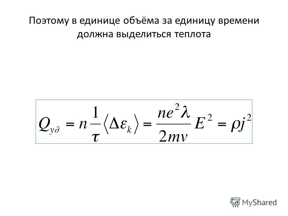 Поэтому в единице объёма за единицу времени должна выделиться теплота