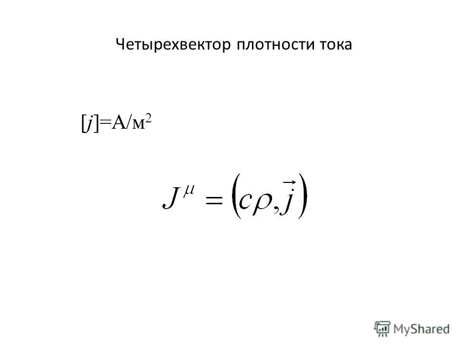 Четырехвектор плотности тока [j]=А/м 2