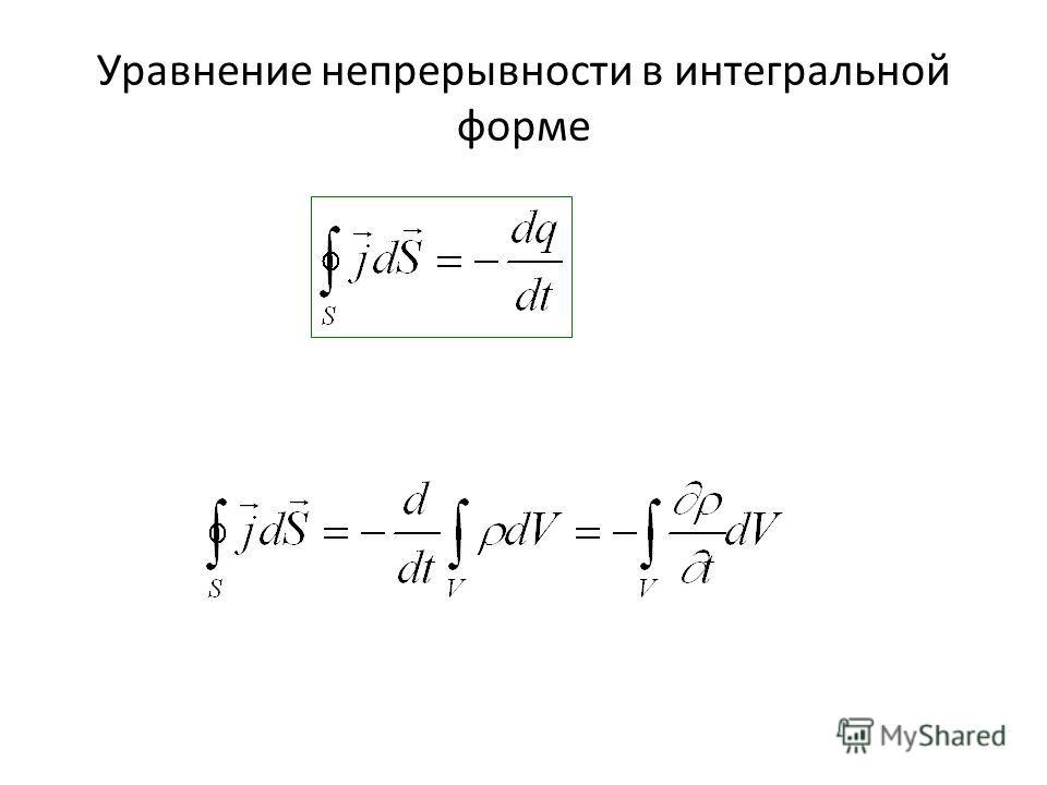 Уравнение непрерывности в интегральной форме