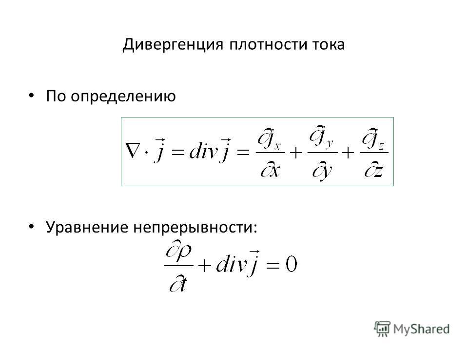 Дивергенция плотности тока По определению Уравнение непрерывности: