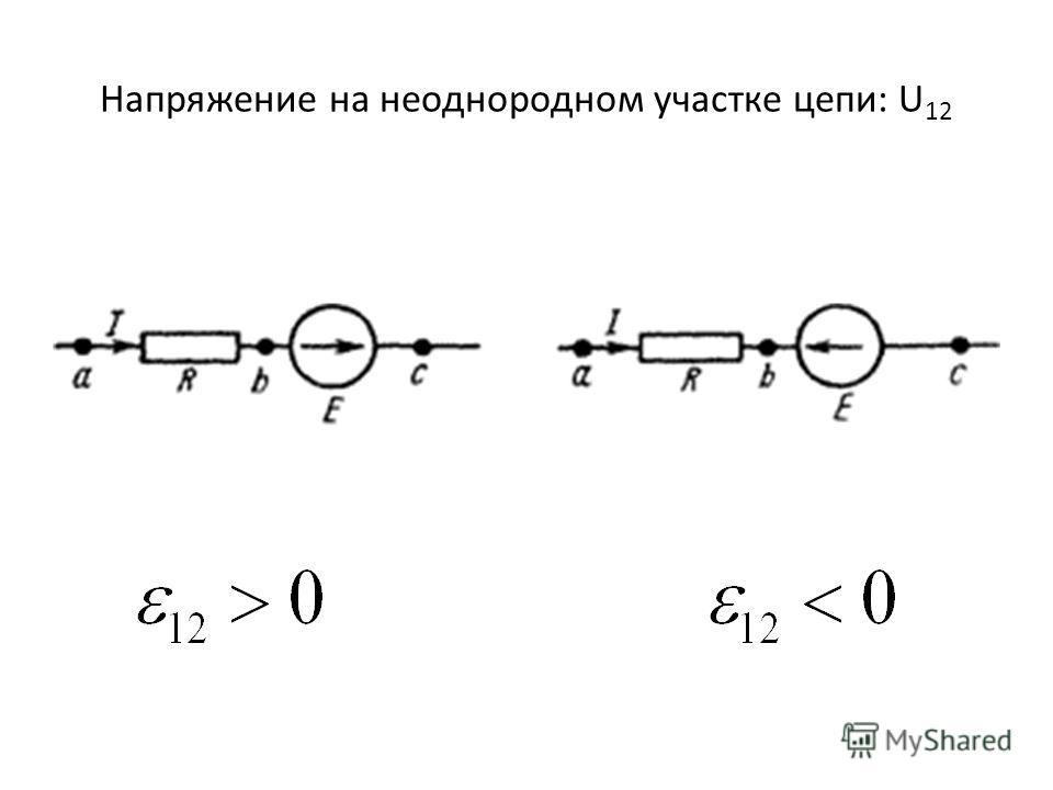 Напряжение на неоднородном участке цепи: U 12