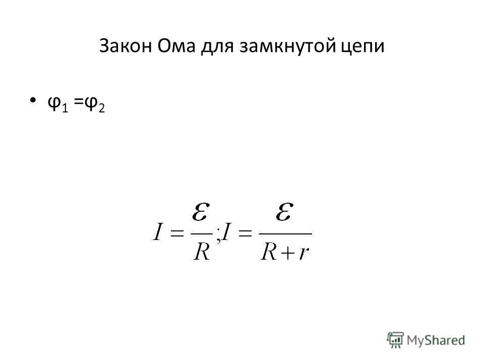 Закон Ома для замкнутой цепи ϕ 1 =ϕ 2