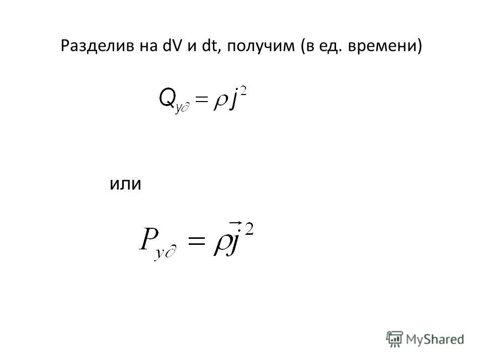 Разделив на dV и dt, получим (в ед. времени) или