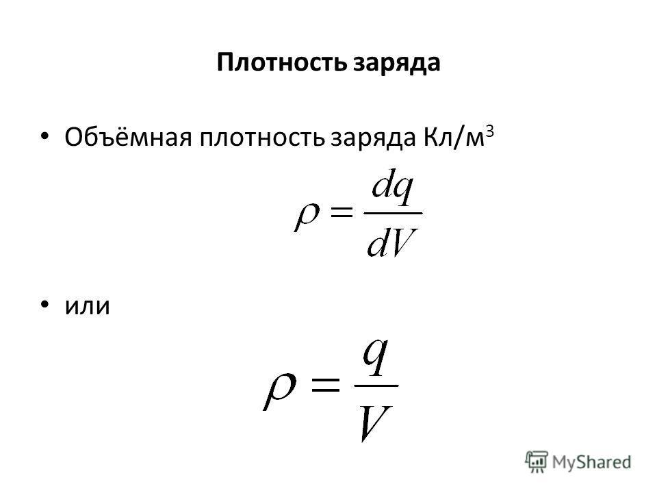 Плотность заряда Объёмная плотность заряда Кл/м 3 или